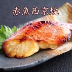 京のおとと【赤魚西京焼  1切】焼き前100g/西京焼 西京漬 魚料理 惣菜 パック 魚 サカナ さかな sakana レンチン