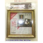 立体額 フレーム+紙BOX 200角 クラシックゴールド ボックスフレーム 額縁