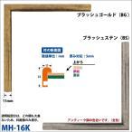 額縁 小全紙 日本製 アクリル仕様 16Ka 額