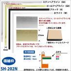 額縁 大全紙 日本製 極細枠 アルミフレーム ガラス仕様 202Ng 額