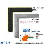 額縁 大全紙 日本製 高級タイプ アクリル仕様 703Pa 額