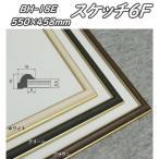 BH-18E スケッチ6F 水彩・デッサン額縁 アクリル付
