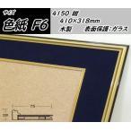 4150 紺 F6 (410×318mm) 色紙用額縁 表面保護/ガラス 多少難有り 新品