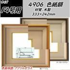 木製色紙額 4906 額縁 フレーム 色紙額縁 F4(333×242mm)色紙用額縁 表面保護/アクリル