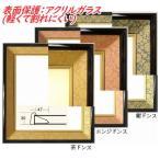 4911  タメ塗 ドンス色紙額縁 表面保護/ガラス