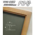 9978 ライトブラウン F3号 273×220mm ガラス付き油彩額縁 木製 油絵額縁 油彩額縁 油絵額 油彩額 油絵用 油彩用