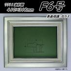 7711 シルバー F6号 410×318mm 油彩用額縁 油彩額 油絵額縁 油絵額