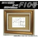 8111 ゴールド F10号 (530×455mm) アクリル付 油絵額縁 油彩額縁 油絵額 油彩額 油絵用 油彩用 大額