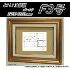 8111 ゴールド F3号 (273×220mm) アクリル付 油絵額縁 油彩額縁 油絵額 油彩額 油絵用 油彩用 大額