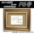 8111 ゴールド F6号 (410×318mm) アクリル付 油絵額縁 油彩額縁 油絵額 油彩額 油絵用 油彩用 大額