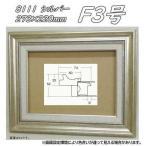 8111 シルバー F3 (273×220mm) アクリル付 油絵額縁 油彩額縁 油絵額 油彩額 油絵用 油彩用 大額