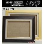 木製油彩額縁 KL-02 ブラウン F8(455×380) 表面保護/ガラス