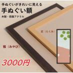 【高品質+最安値挑戦】木製手ぬぐい額縁 雅(みやび)/匠(たくみ) アクリルガラス仕様