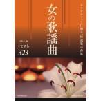 楽譜 女の歌謡曲ベスト323 増補改訂第4版 カラオケファンに贈る 特選歌謡曲集