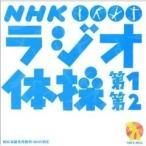 『NHK ラジオ体操 第1第2』 [カセットテープ]