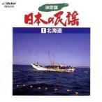 決定版 日本の民謡 1 北海道/民謡 [カセットテープ/CD]