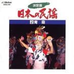 決定版 日本の民謡 2 青森/民謡 [カセットテープ/CD]