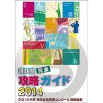 [楽譜] 2014年度全日本吹奏楽コンクール課題曲集 課題曲完全攻略ガイド(DVD)【DM便送料無料】《輸入楽譜》