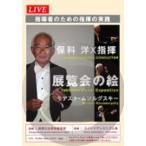 [楽譜] 保科洋×指揮 展覧会の絵(DVD)【DM便送料無料】《輸入楽譜》
