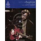 [楽譜] エリック・クラプトン - アンプラグド(TAB)《輸入ギター楽譜》【DM便送料無料】(Eric Clapton - Unplugged)《輸入楽譜》
