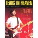 [楽譜] エリック・クラプトン/ティアーズ・イン・ヘヴン《輸入ピアノ楽譜》【DM便送料別】(Eric Clapton/Tears in Heaven)《輸入楽譜》