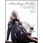[楽譜] オリアンティ/アコーディング・トゥ・ユー《輸入ピアノ楽譜》【DM便送料別】(Orianthi/According to You)《輸入楽譜》