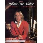 [楽譜] リチャード・クレイダーマン/渚のアデリーヌ《輸入ピアノ楽譜》【DM便送料別】(Richard Clayderman - Ballade Pour Adeline)《輸入楽譜》