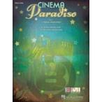 [楽譜] 「ニュー・シネマ・パラダイス」(同名映画より)《輸入ピアノ楽譜》【DM便送料別】(Cinema Paradiso)《輸入楽譜》