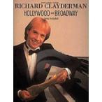 [楽譜] リチャード・クレイダーマン/ハリウッド&ブロードウェイ(中上級ピアノ)《輸入ピアノ楽譜》【DM便送料別】(Richard Clayderman - Hollywood
