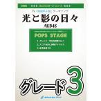 [楽譜] 光と影の日々/AKB48(『熱闘甲子園』テーマソング)【5,000円以上送料無料】