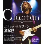 書籍 ギター エリック・クラプトン全記録