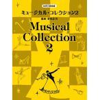 楽譜 合唱/コーラス 女声三部合唱 ミュージカル コレクション 2