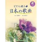 楽譜+CD ボーカル ピアノと歌う 日本の歌曲