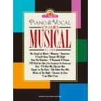 楽譜+CD ボーカル ピアノと歌う ミュージカル