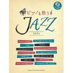 楽譜+CD ボーカル ピアノと歌う JAZZ 〜 ミスティ