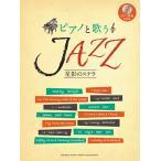 楽譜+CD ボーカル ピアノと歌う JAZZ 〜 星影のステラ