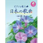 Yahoo!ヤマハミュージックメディア楽譜楽譜+CD ボーカル ピアノと歌う 日本の歌曲〜夏の思い出〜