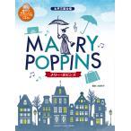楽譜+CD 合唱/ピアノ 女声三部合唱 メリー・ポピンズ 編曲:大田桜子