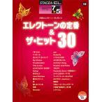楽譜 エレクトーン STAGEA・EL エレクトーンで弾く 7〜5級 Vol.19 エレクトーンの定番&ザ・ヒット 30