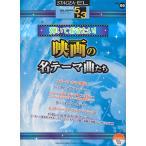 楽譜 エレクトーン STAGEA・EL ポピュラー 5〜3級 Vol.59 弾いておきたい!映画の名テーマ曲たち ヤマハ GTE01095470