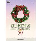 楽譜 エレクトーン・メロディー・パレット クリスマス・ソング・コレクション50