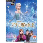 楽譜 エレクトーン STAGEA・EL ディズニー 6〜5級 Vol.1 アナと雪の女王
