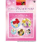 楽譜 エレクトーン STAGEA ディズニー 7〜6級 Vol.10 ディズニープリンセス・ベスト