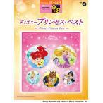 楽譜 エレクトーン STAGEA ディズニー 9〜8級 Vol.8 ディズニープリンセス・ベスト