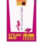 楽譜 エレクトーン STAGEA ポピュラー(7〜6級) Vol.80 スタイリッシュ・ベース 〜ハロー!両足ベース〜