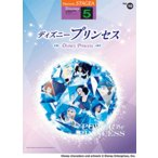 楽譜 エレクトーン STAGEA ディズニー 5級 Vol.10 ディズニープリンセス