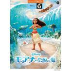 楽譜 エレクトーン STAGEA ディズニー 6級 Vol.4 モアナと伝説の海