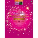 楽譜 エレクトーン STAGEA ディズニー  5〜3級 Vol.11 ディズニー・メドレー・ベストセレクション1