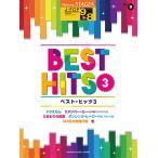 楽譜 エレクトーン STAGEA J-POP 9〜8級 Vol.9 ベスト・ヒッツ3 ヤマハ GTE01095920