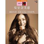 楽譜 7 6級 エレクトーンSTAGEA アーチスト VOL.29 安室奈美恵 BEST SELECTION